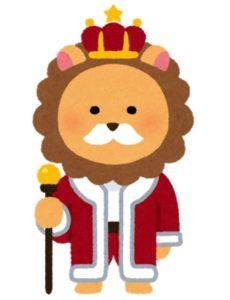 ライオンの王様