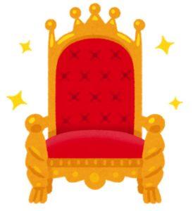 王様の椅子