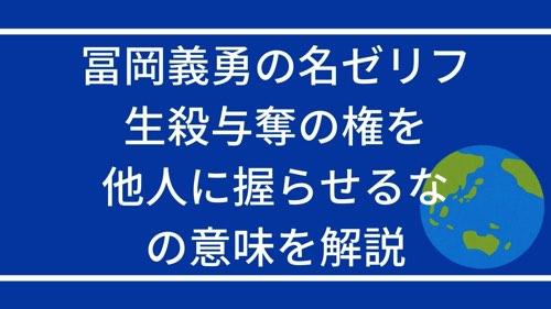 冨岡義勇の名ゼリフ生殺与奪の権を他人に握らせるなの意味を解説