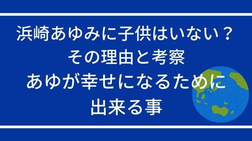 浜崎あゆみに子どもはいない?その理由と考察。あゆが幸せになるために出来る事