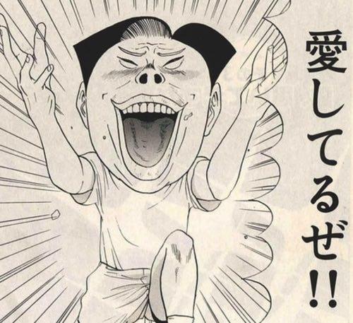 前野 愛してるぜ!!